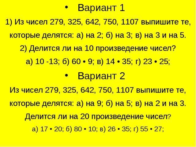 Вариант 1 1) Из чисел 279, 325, 642, 750, 1107 выпишите те, которые делятся:...