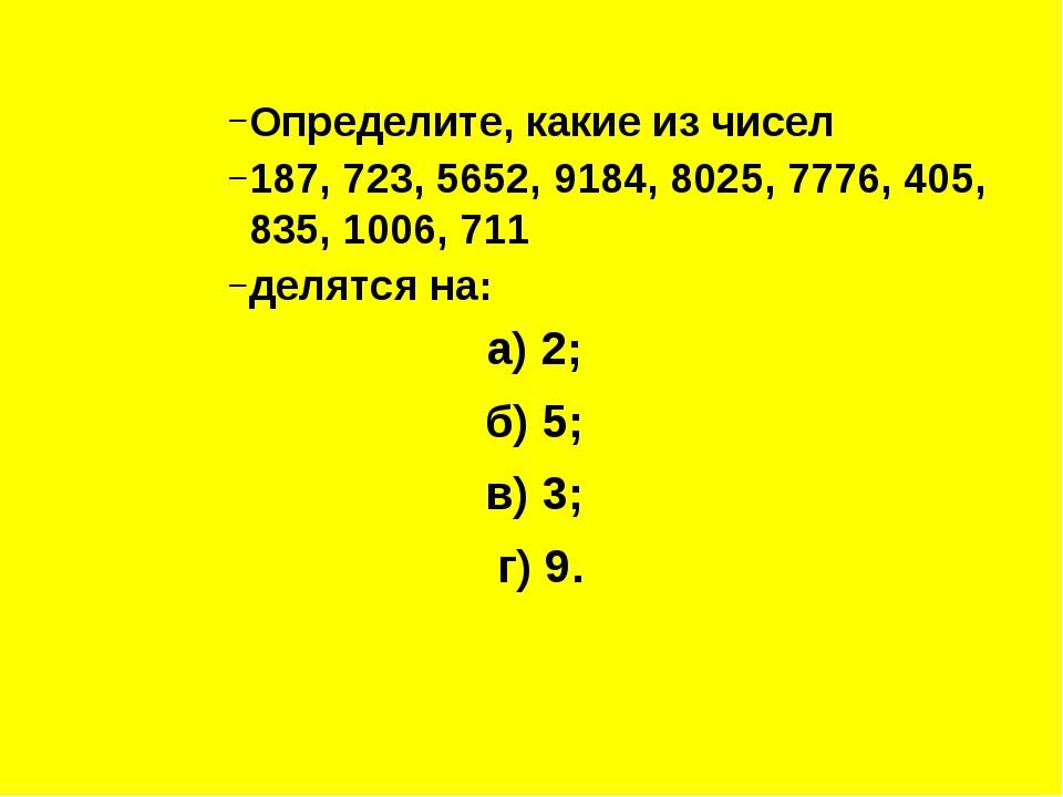 Определите, какие из чисел 187, 723, 5652, 9184, 8025, 7776, 405, 835, 1006,...