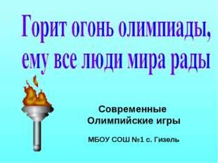 Современные Олимпийские игры МБОУ СОШ №1 с. Гизель