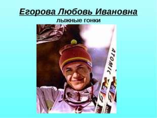 Егорова Любовь Ивановна лыжные гонки
