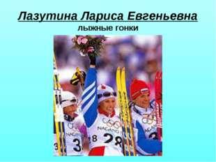 Лазутина Лариса Евгеньевна лыжные гонки