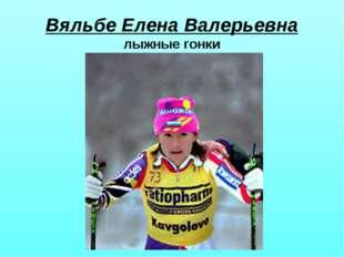 Вяльбе Елена Валерьевна лыжные гонки