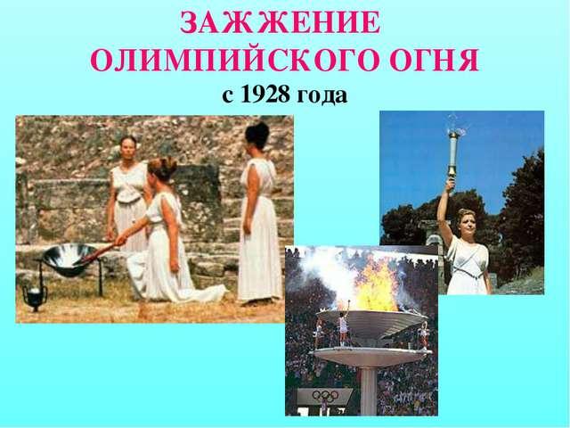 ЗАЖЖЕНИЕ ОЛИМПИЙСКОГО ОГНЯ с 1928 года