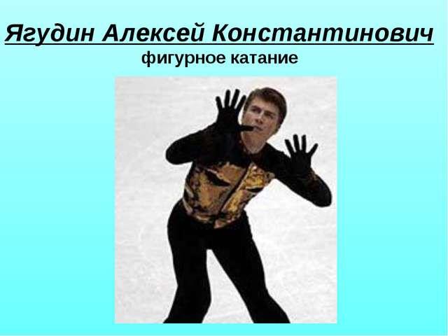 Ягудин Алексей Константинович фигурное катание