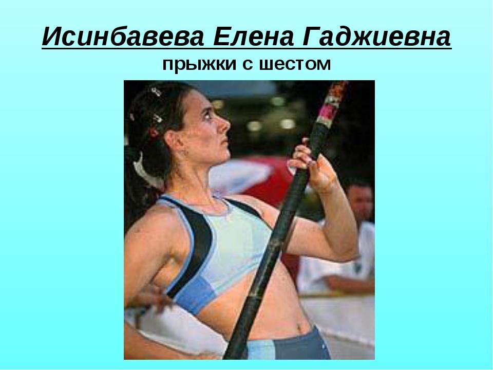 Исинбавева Елена Гаджиевна прыжки с шестом