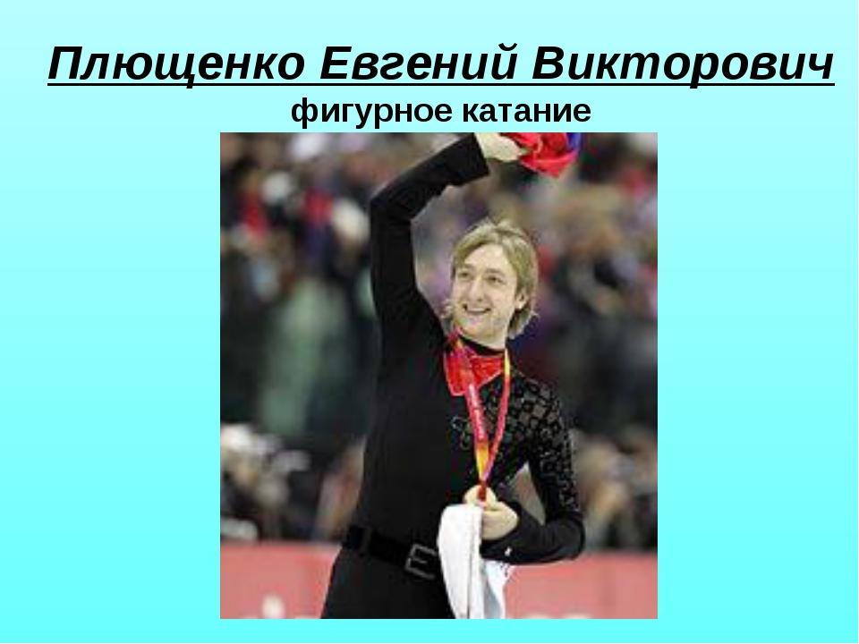 Плющенко Евгений Викторович фигурное катание