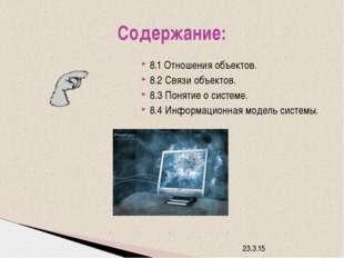 8.1 Отношения объектов. 8.2 Связи объектов. 8.3 Понятие о системе. 8.4 Информ
