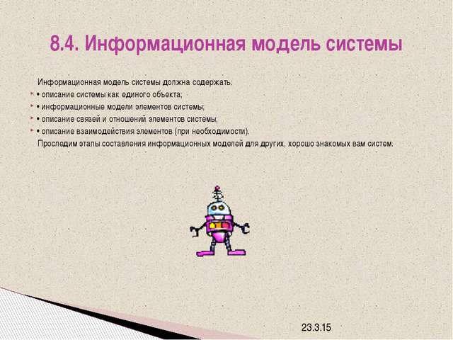 Информационная модель системы должна содержать: • описание системы как едино...