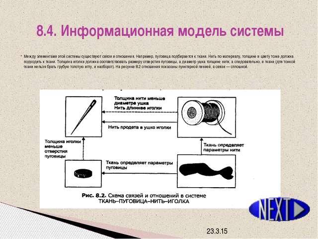 Между элементами этой системы существуют связи и отношения. Например, пуговиц...