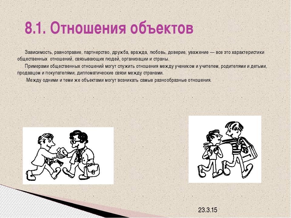 Зависимость, равноправие, партнерство, дружба, вражда, любовь, доверие, уваж...