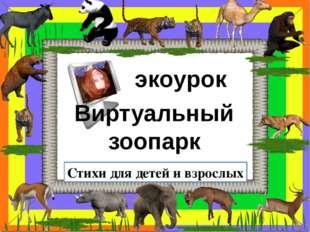 Виртуальный зоопарк Стихи для детей и взрослых экоурок