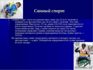 Санный спорт Санный спорт- спуск на одноместных санях (до 22 кг) у мужчин и ж