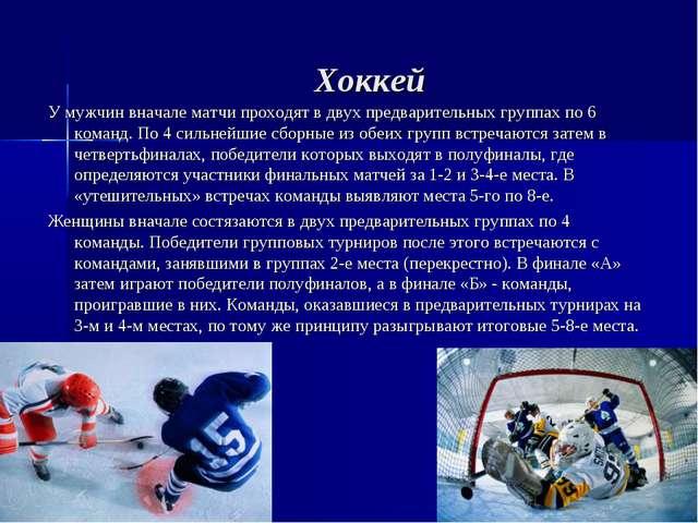Хоккей У мужчин вначале матчи проходят в двух предварительных группах по 6 ко...