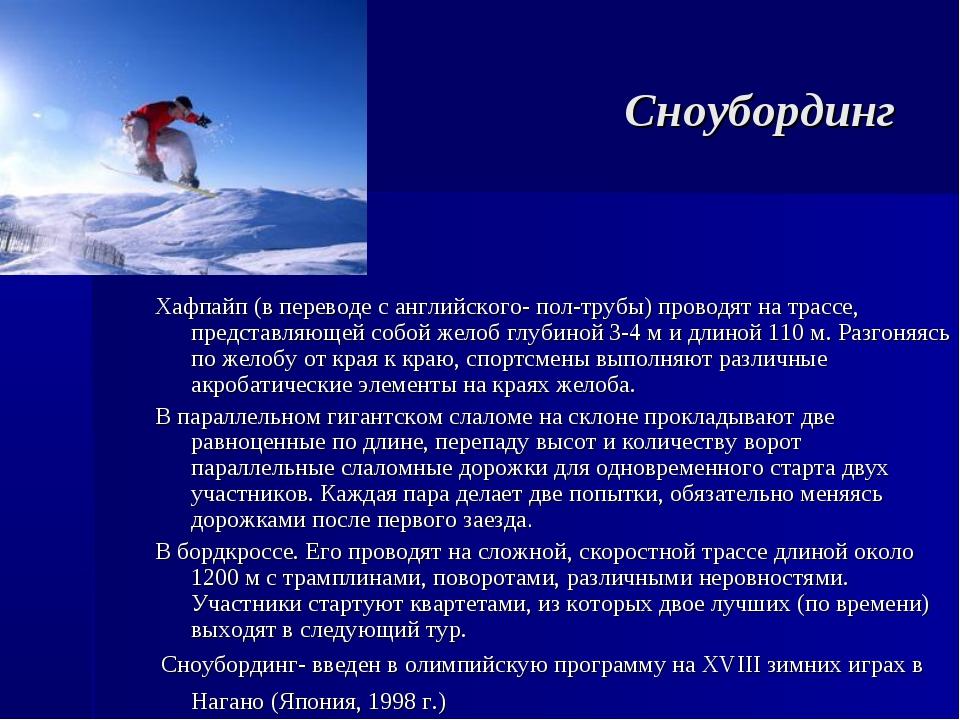 Сноубординг Хафпайп (в переводе с английского- полтрубы) проводят на трассе,...