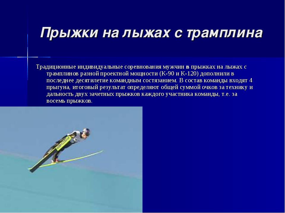 Прыжки на лыжах с трамплина Традиционные индивидуальные соревнования мужчин в...