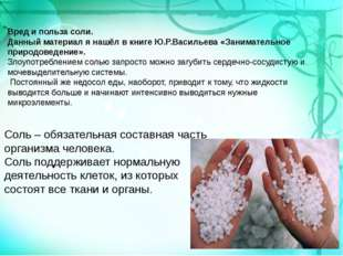 Вред и польза соли. Данный материал я нашёл в книге Ю.Р.Васильева «Занимател