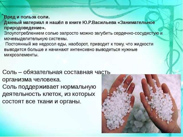 Вред и польза соли. Данный материал я нашёл в книге Ю.Р.Васильева «Занимател...