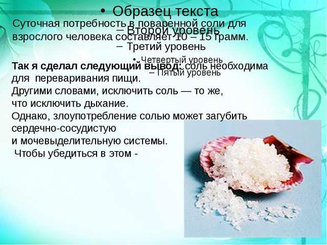 Так я сделал следующий вывод: соль необходима для переваривания пищи. Другими...