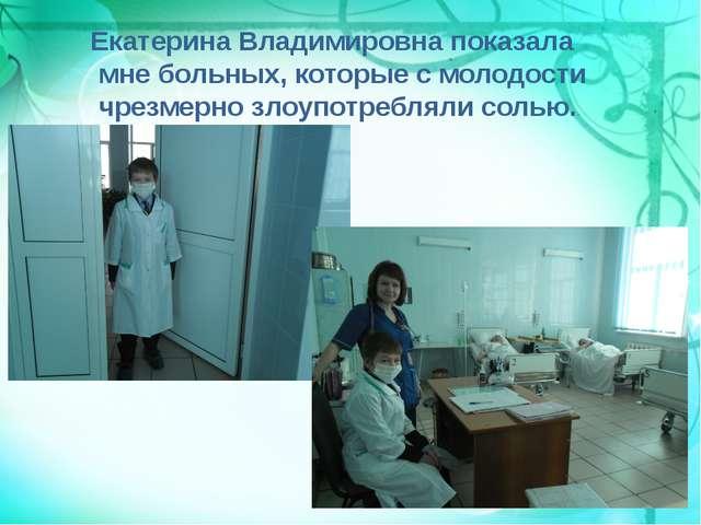 Екатерина Владимировна показала мне больных, которые с молодости чрезмерно зл...