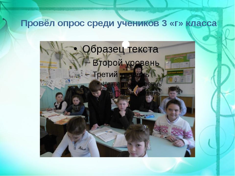 Провёл опрос среди учеников 3 «г» класса