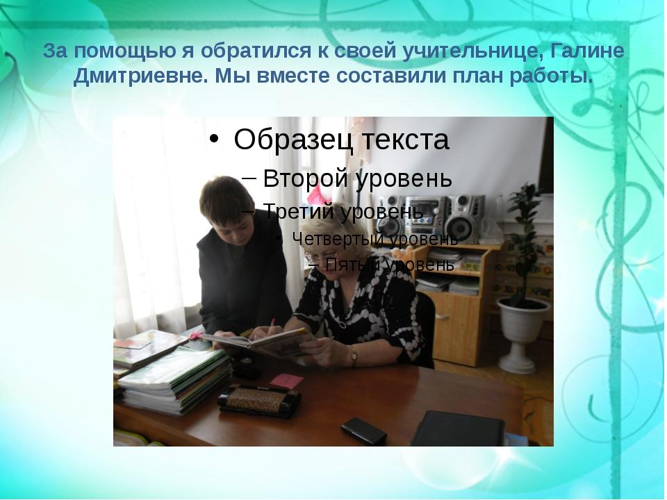 За помощью я обратился к своей учительнице, Галине Дмитриевне. Мы вместе сост...