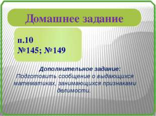 Домашнее задание п.10 №145; №149 Дополнительное задание: Подготовить сообщен
