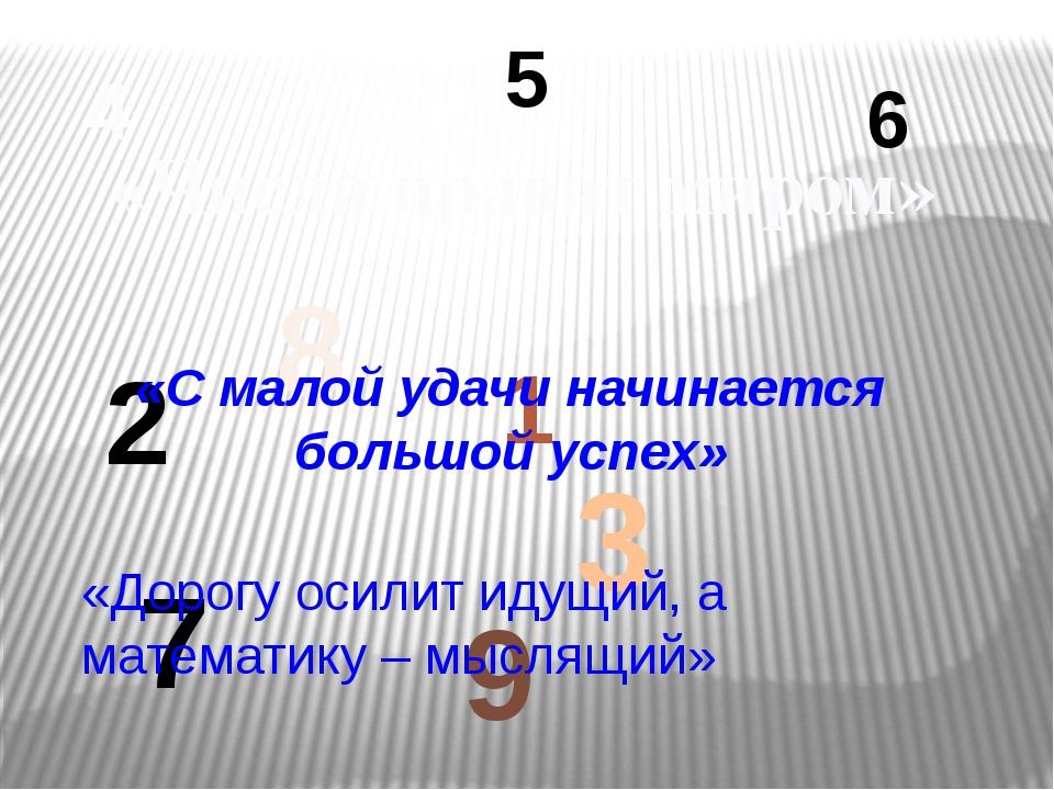 1 4 9 7 6 «Числа правят миром» 5 8 2 3 «С малой удачи начинается большой усп...