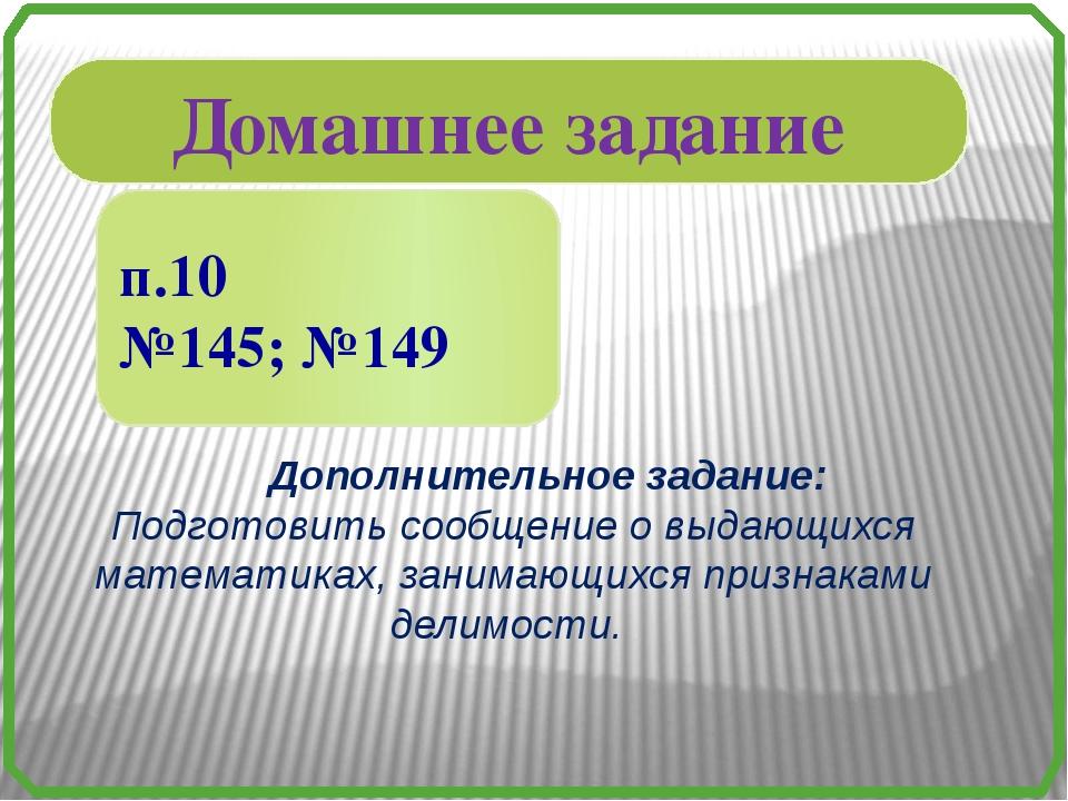 Домашнее задание п.10 №145; №149 Дополнительное задание: Подготовить сообщен...