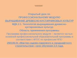 Министерство профессионального образования, подготовки и расстановки кадров