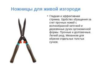 Ножницы для живой изгороди Гладкая и эффективная стрижка. Удобство обращения