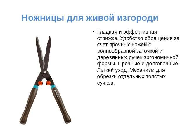 Ножницы для живой изгороди Гладкая и эффективная стрижка. Удобство обращения...