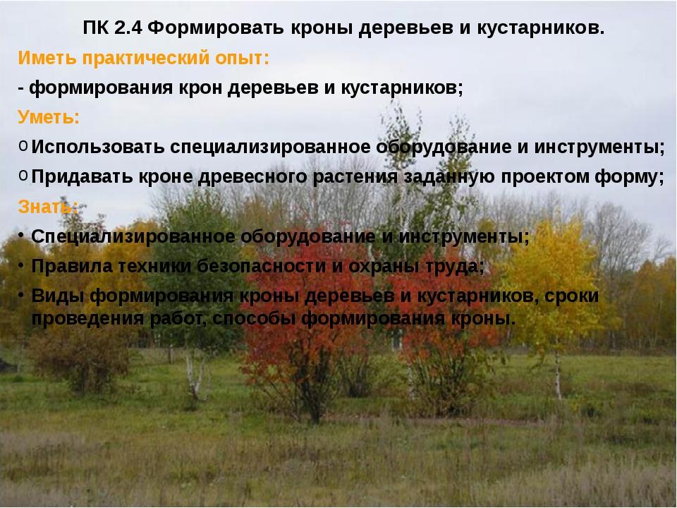 ПК 2.4 Формировать кроны деревьев и кустарников. Иметь практический опыт: - ф...