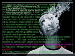 В 2007году из100мужчин курили78, аиз90женщин— 40. Определить % курящ