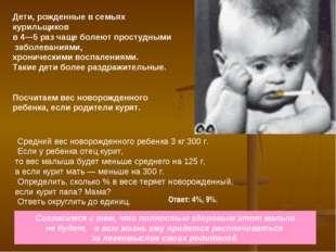 Дети, рожденные всемьях курильщиков в 4—5 раз чаще болеют простудными заболе