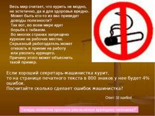 Весь мир считает, что курить немодно, неэстетично, даидля здоровья вредно