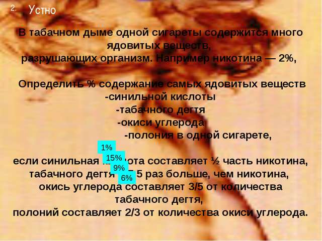 Втабачном дыме одной сигареты содержится много ядовитых веществ, разрушающих...