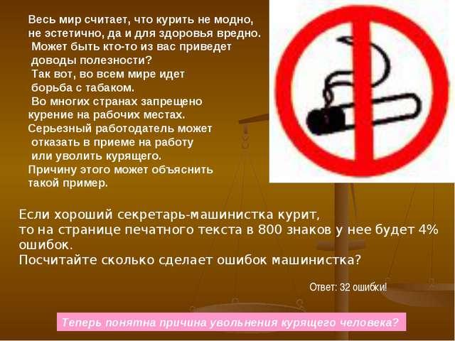 Весь мир считает, что курить немодно, неэстетично, даидля здоровья вредно...