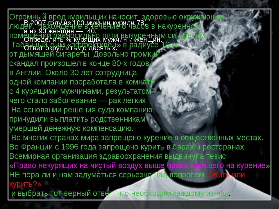 В 2007году из100мужчин курили78, аиз90женщин— 40. Определить % курящ...