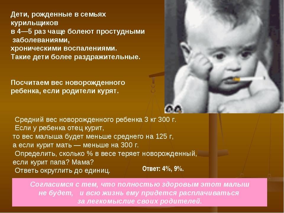 Дети, рожденные всемьях курильщиков в 4—5 раз чаще болеют простудными заболе...