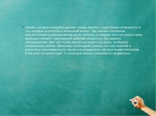 Знания, которые учащийся должен теперь усвоить, существенно отличаются от те