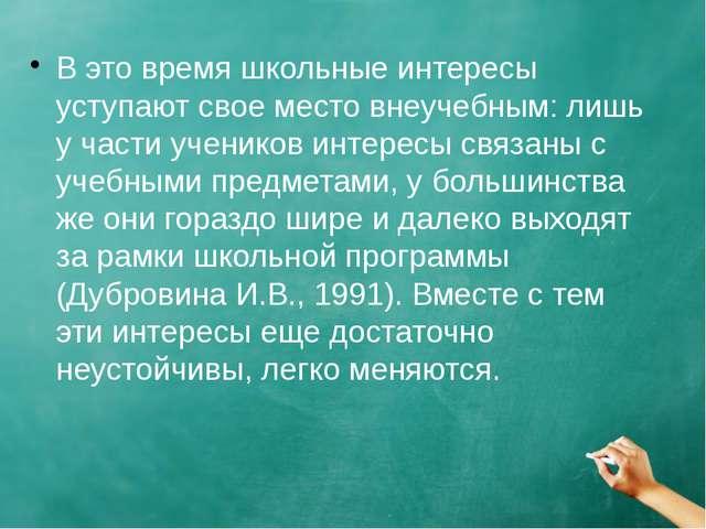 В это время школьные интересы уступают свое место внеучебным: лишь у части уч...