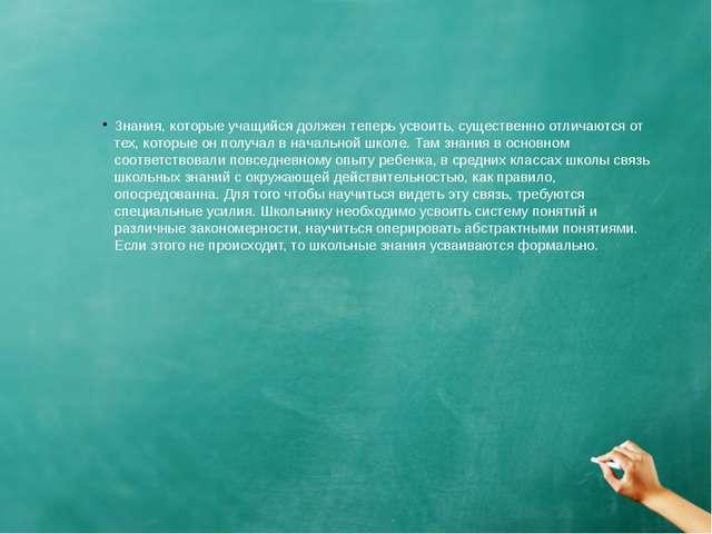 Знания, которые учащийся должен теперь усвоить, существенно отличаются от те...
