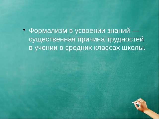 Формализм в усвоении знаний — существенная причина трудностей в учении в сре...