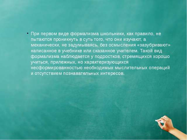 При первом виде формализма школьники, как правило, не пытаются проникнуть в...