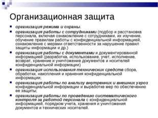 Организационная защита организация режима и охраны. организация работы с сотр