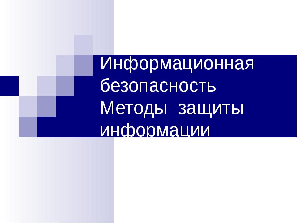 Информационная безопасность Методы защиты информации