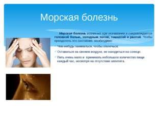 Морская болезнь возникает при укачивании и сопровождается головной болью, хо