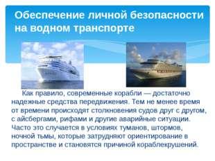 Как правило, современные корабли — достаточно надежные средства передвижени