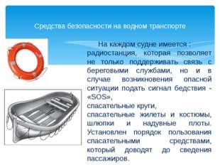 Средства безопасности на водном транспорте На каждом судне имеется : радиост
