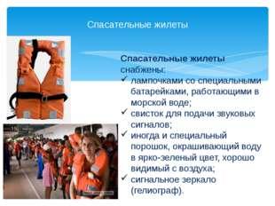 Спасательные жилеты Спасательные жилеты снабжены: лампочками со специальными